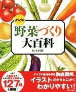 野菜づくり大百科 決定版(単行本)