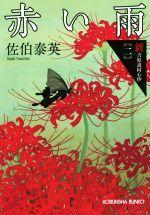 赤い雨 新・吉原裏同心抄 二(光文社文庫)(文庫)