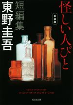 怪しい人びと 新装版(光文社文庫)(文庫)