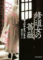 修道女の薔薇(創元推理文庫)(文庫)
