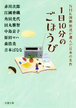 1日10分のごほうび NHK国際放送が選んだ日本の名作(双葉文庫)(文庫)