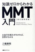 知識ゼロからわかるMMT[現代貨幣理論]入門 お金の仕組みがわかれば、世界がわかる(単行本)