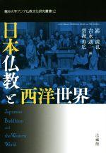 日本仏教と西洋世界(龍谷大学アジア仏教文化研究叢書12)(単行本)