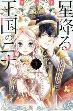 星降る王国のニナ(1)(ビーラブKC)(少女コミック)