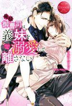 俺様御曹司は義妹を溺愛して離さない Koharu & Yuuto(エタニティブックス・赤)(単行本)