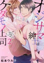 オジサマ紳士はケダモノ上司 絶頂テクで結婚を迫ってきて困ります!(2)(Sgirl C)(大人コミック)