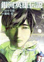 銀河英雄伝説(17)(ヤングジャンプC)(大人コミック)