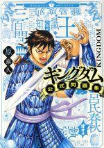 キングダム公式問題集(ヤングジャンプC)(大人コミック)