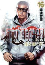 TOUGH 龍を継ぐ男(16)(ヤングジャンプC)(大人コミック)