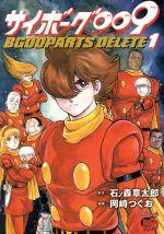 サイボーグ009 BGOOPARTS DELETE(1)(チャンピオンREDC)(大人コミック)