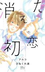 消えた初恋(2)(マーガレットC)(少女コミック)