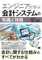 エンジニアが学ぶ会計システムの「知識」と「技術」(単行本)