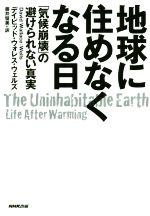 地球に住めなくなる日 「気候崩壊」の避けられない真実(単行本)