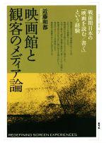映画館と観客のメディア論戦前期日本の「映画を読む/書く」という経験視覚文化叢書7