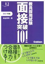 教員採用試験面接突破101事例(教育ジャーナル選書)(2021)(単行本)