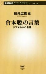 倉本聰の言葉 ドラマの中の名言(新潮新書)(新書)