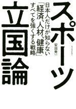 スポーツ立国論 日本人だけが知らない「経済、人材、健康」すべてを強くする戦略(単行本)