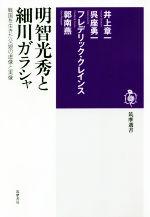 明智光秀と細川ガラシャ戦国を生きた父娘の虚像と実像筑摩選書0187