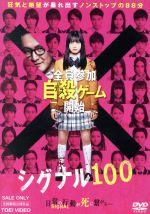 シグナル100(通常)(DVD)
