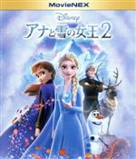 アナと雪の女王2 MovieNEX ブルーレイ+DVDセット(Blu-ray Disc)(BLU-RAY DISC)(DVD)