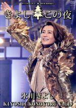 氷川きよしスペシャルコンサート2019 きよしこの夜Vol.19(通常)(DVD)