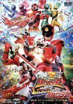 スーパー戦隊MOVIEパーティー VS&エピソードZEROスペシャル版(通常)(DVD)