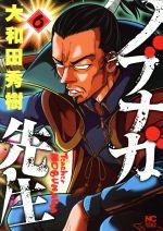 ノブナガ先生(6)(ニチブンC)(大人コミック)