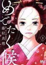 めでたく候(1)(マーガレットC)(大人コミック)