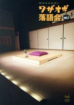 ワザオギ落語会 vol.7(通常)(DVD)