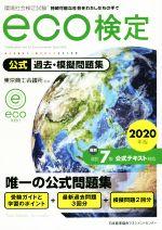 環境社会検定試験eco検定 公式過去・模擬問題集 改訂7版(2020年版)(単行本)