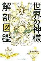 世界の神様解剖図鑑(単行本)