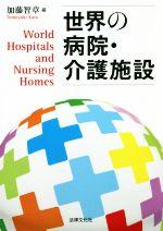 世界の病院・介護施設(単行本)