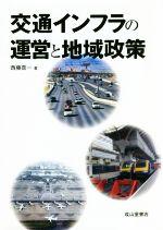 交通インフラの運営と地域政策(単行本)