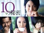 10の秘密 DVD-BOX(通常)(DVD)