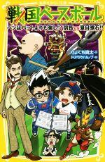 戦国ベースボール ペンはバットよりも強し!?信長vs夏目漱石!!(集英社みらい文庫)(児童書)