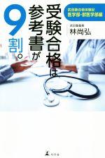 受験合格は参考書が9割。 武田塾合格体験記医学部・獣医学部編(単行本)