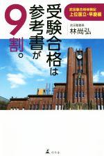 受験合格は参考書が9割。 武田塾合格体験記上位国立・早慶編(単行本)