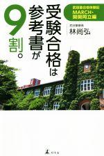受験合格は参考書が9割。 武田塾合格体験記MARCH・関関同立編(単行本)