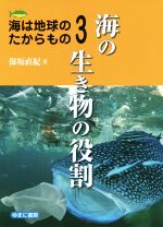 海の生き物の役割(海は地球のたからもの3)(児童書)
