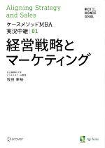 経営戦略とマーケティング(ケースメソッドMBA実況中継01)(単行本)