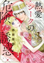 熱愛シークの危険な誘惑(エメラルドCロマンス)(大人コミック)