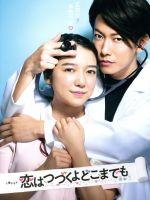 恋はつづくよどこまでも Blu-ray BOX(Blu-ray Disc)(BLU-RAY DISC)(DVD)
