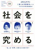 社会を究める(スタディサプリ三賢人の学問探究ノート)(単行本)