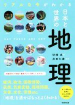 リアルな今がわかる日本と世界の地理(だからわかるシリーズ)(単行本)