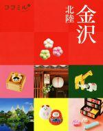 金沢 北陸(ココミル)(単行本)