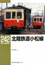 北陸鉄道小松線(RM LIBRARY242)(単行本)
