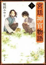 宮廷神官物語(角川文庫)(十)(文庫)