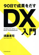 90日で成果をだすDX入門(単行本)