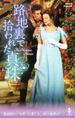 路地裏で拾われた真珠(ハーレクイン・ヒストリカル・スペシャル)(新書)