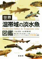 世界温帯域の淡水魚図鑑(単行本)